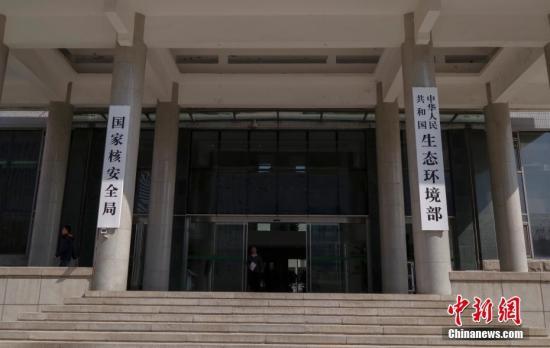 4月16日,新组建的中华人民共和国生态环境部在北京正式挂牌。 <a target='_blank'  data-cke-saved-href='http://www.chinanews.com/' href='http://www.chinanews.com/'>中新社</a>记者 贾天勇 摄