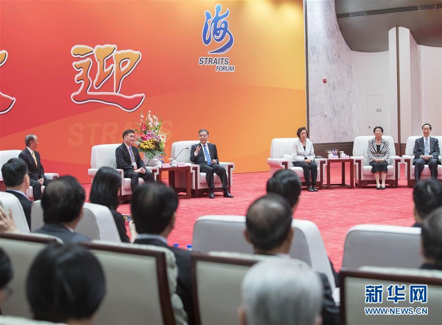 (时政)(2)汪洋出席第十届海峡论坛开幕式并致辞