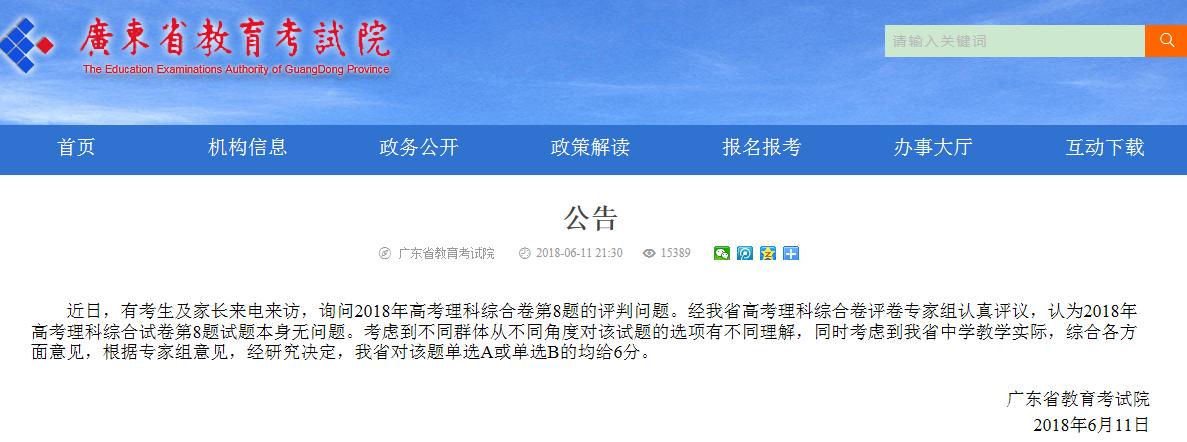 广东教育考试院:高考理综卷第8题单选A或B均