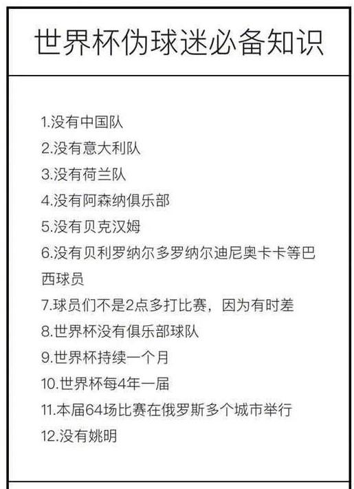 北京赛车PK10官方:避免尬聊!世界杯的这些小知识要get
