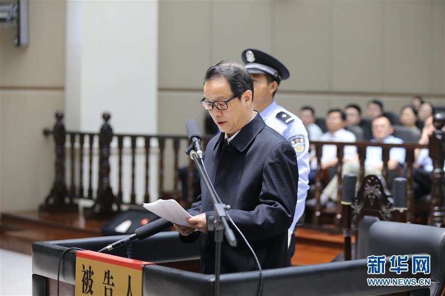 (图文互动)(2)中国保险监督管理委员会原主席项俊波受贿案一审开庭