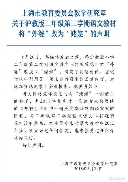 北京快乐8有什么规律:上海教委:教研室对姥姥一词的答复与语文课文无关