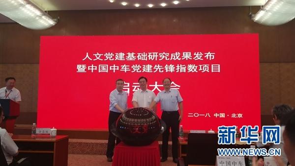 时时彩app正规吗:党建先锋项目在京启动_中国中车打造党建标准化体系