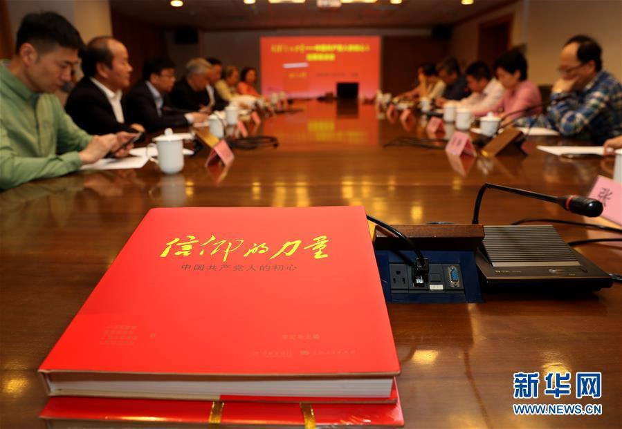 """(新华全媒头条·图文互动)(16)""""大就要有大的样子""""——献给中国共产党成立97周年"""