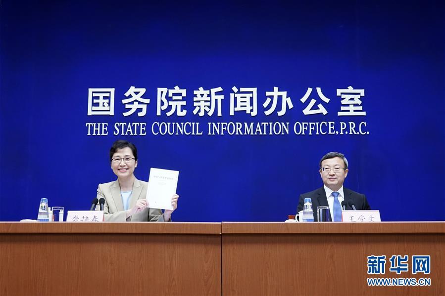 (社会)(2)中国首次发表《中国与世界贸易组织》白皮书