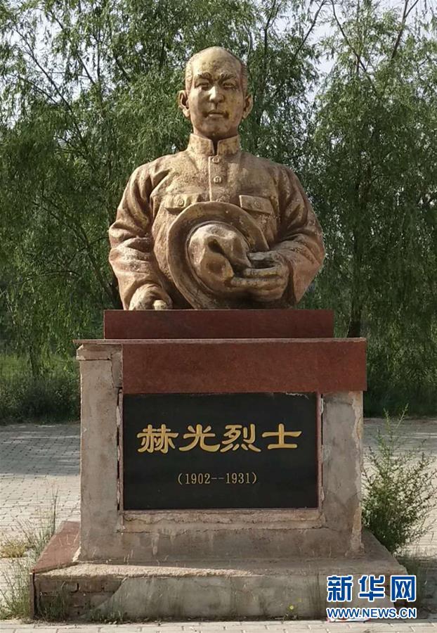 (為了民族復興·英雄烈士譜·圖文互動)華北第一個人民政權的創建者之一——赫光