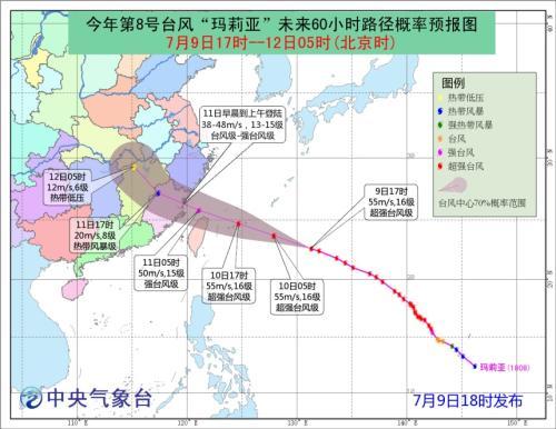 """超强台风""""玛莉亚""""逼近!多省份严阵以待防风防汛"""