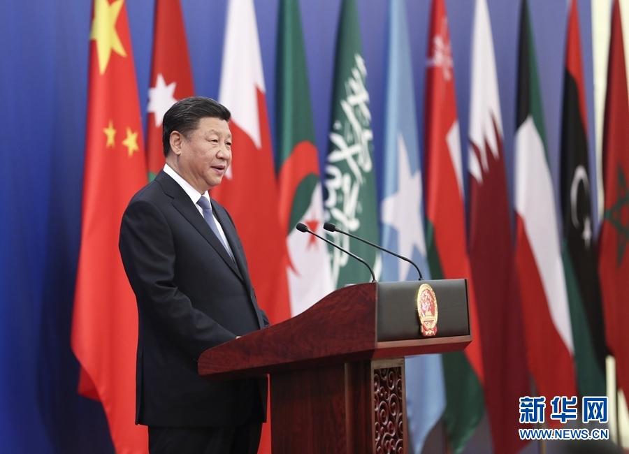 习近平在中阿合作论坛第八届部长级会议开幕式上的讲话