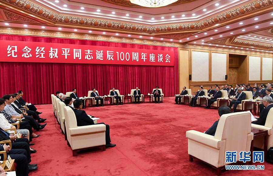 纪念经叔平同志诞辰100周年座谈会在京举行 汪洋出席