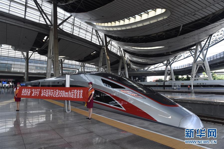 """在北京南站拍摄的G13次""""复兴号""""列车(2017年9月21日摄)。350公里时速的正式运营,标志着我国成为世界高铁商业运营速度最高的国家。 新华社记者 罗晓光"""