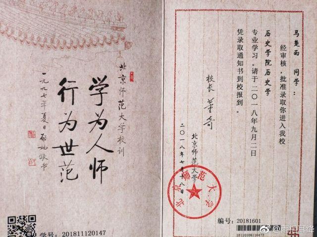 还有来自北京工业大学的,号称京城六大爆款录取通知书之最庄重款图片