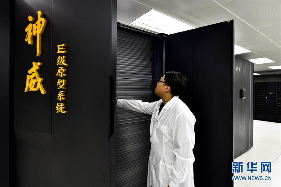 (图文互动)(2)瞄准超算皇冠:神威E级超算原型机正式启用