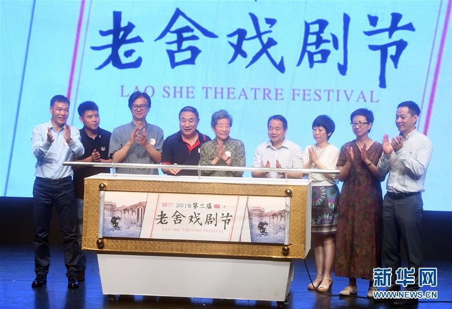 (文化)(1)第二屆老舍戲劇節即將舉行