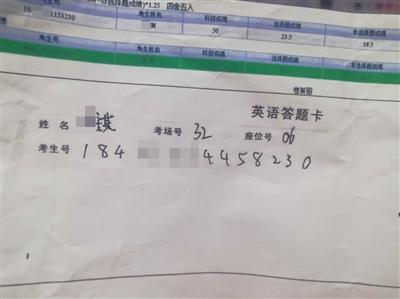 高考答题卡被指调包 河南纪检部门正调查