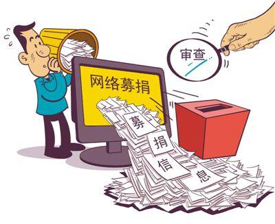 """75秒急速赛车彩票:""""苦情圈钱""""频上演_公益""""众筹""""_要有""""监管"""""""