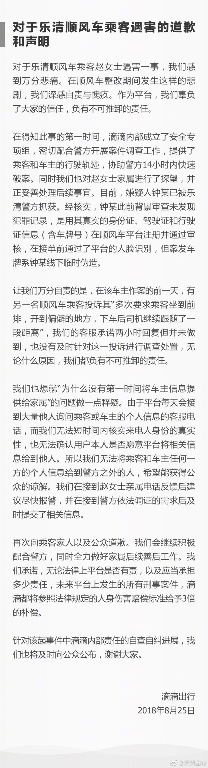 温州女孩乘顺风车遇害 滴滴道歉 有不可推卸的责任