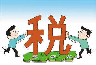 税收征管改革,刷新办税体验