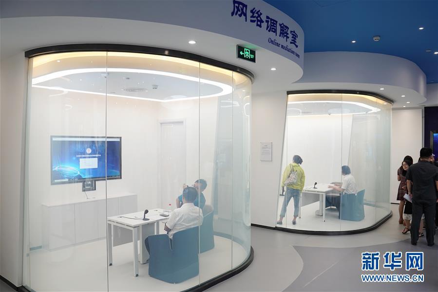 (法治)(1)北京互联网法院挂牌收案