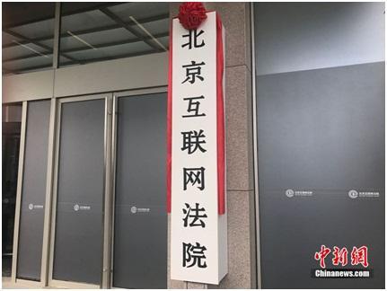 一文看懂北京互联网法院:和传统法院有何不同?