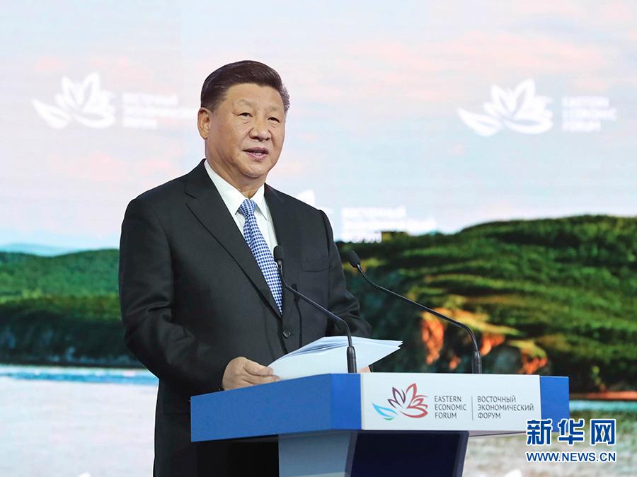 习近平在第四届东方经济论坛全会上的致辞