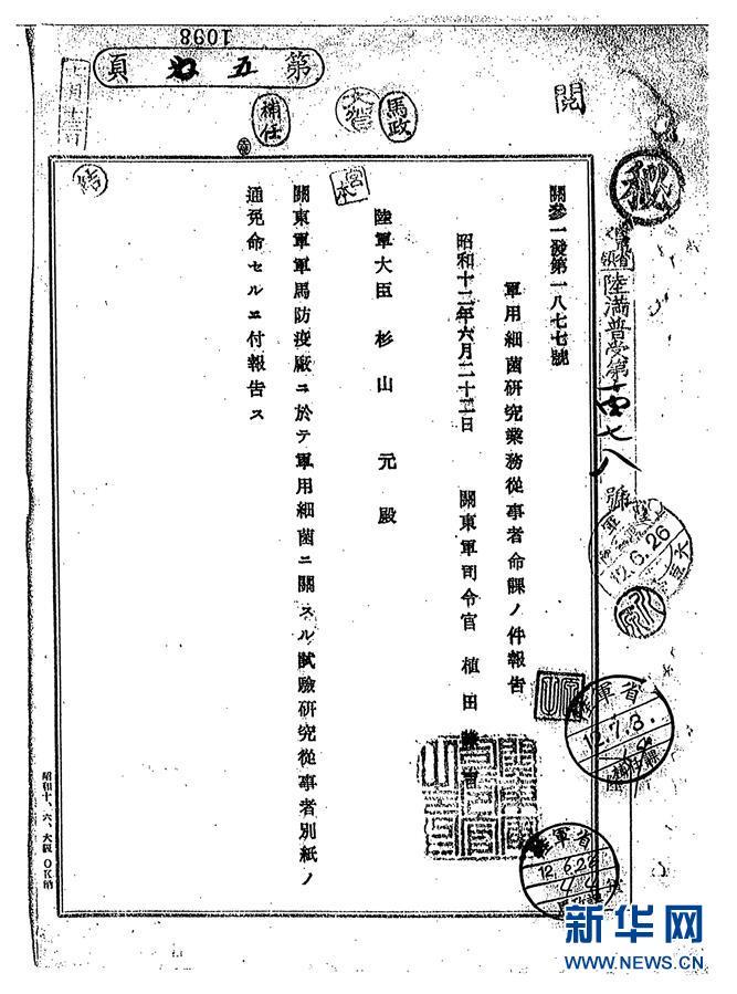 (新华全媒头条·图文互动)(5)苦难见证:揭秘侵华日军细菌战第100部队