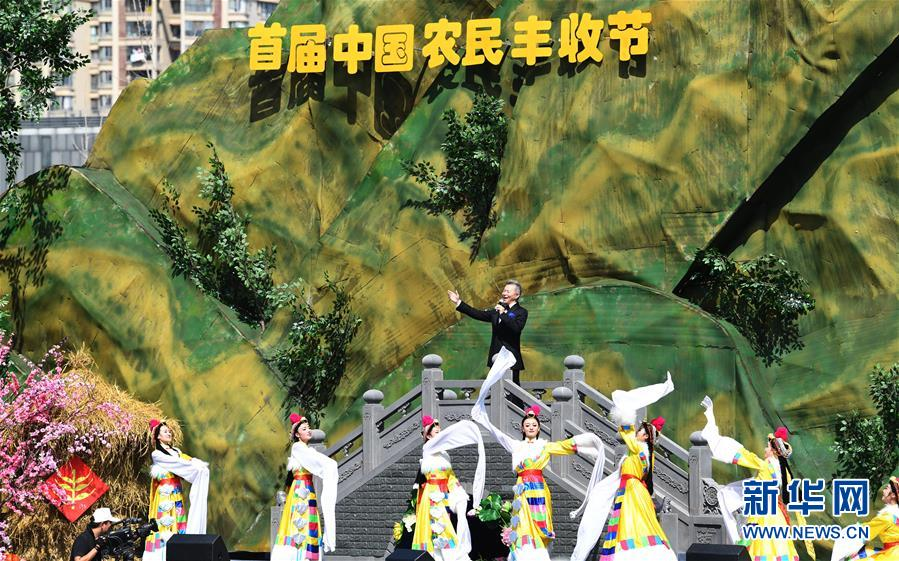 (新華全媒頭條·圖文互動)(2)最年輕的節日 最悠久的牽念——寫給首個中國農民豐收節