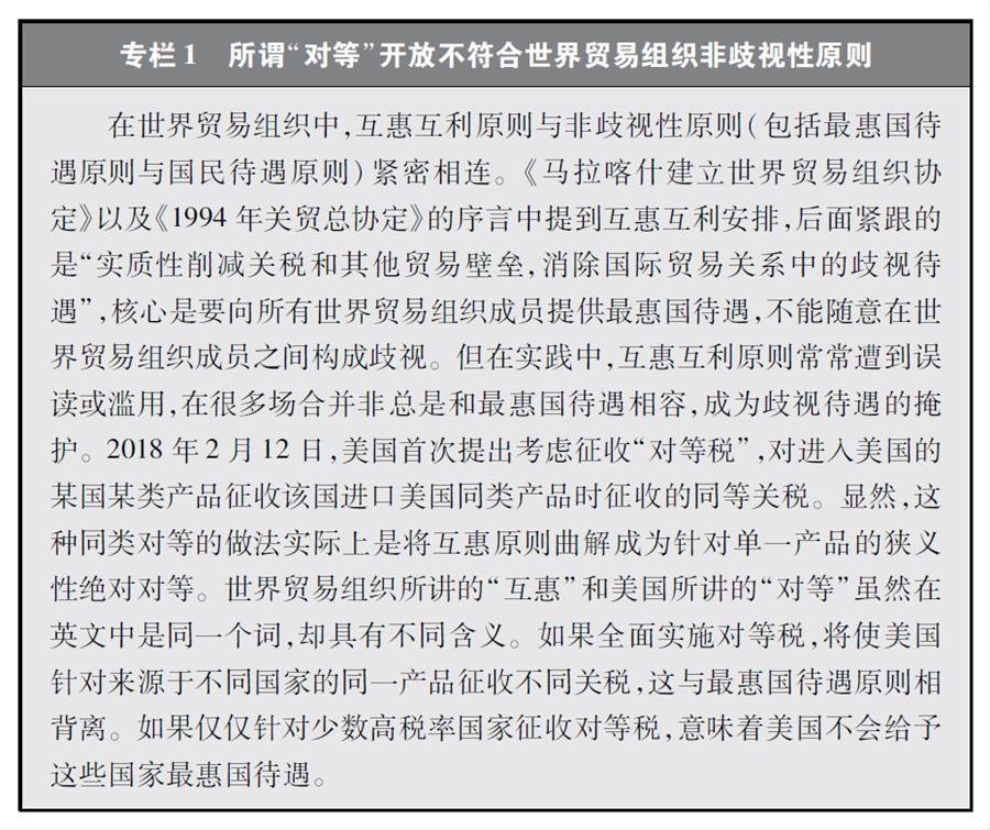 """(图表)[""""中美经贸摩擦""""白皮书]专栏1 所谓""""对等""""开放不符合世界贸易组织非歧视性原则"""
