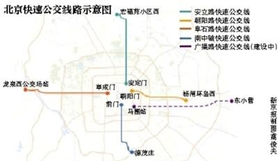 北京东城区和城市副中心快速公交开工 2020年将通车
