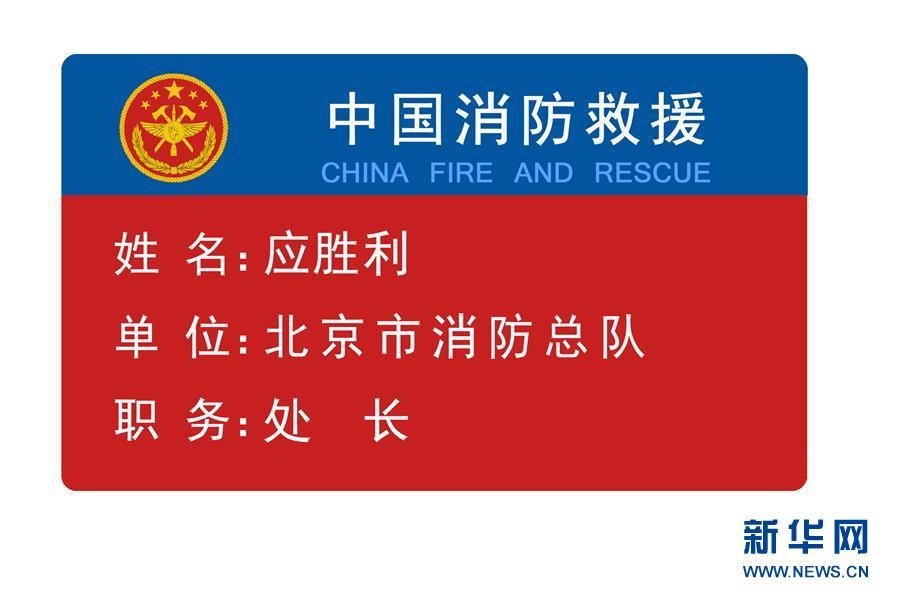 (时政)(1)应急管理部发布国家综合性消防救援队伍改革过渡期身份标识牌