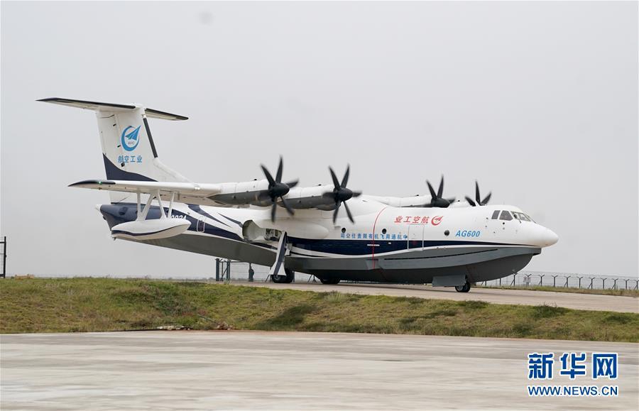 """(图文互动)(1)国产大型水陆两栖飞机""""鲲龙""""AG600在湖北荆门成功水上首飞"""
