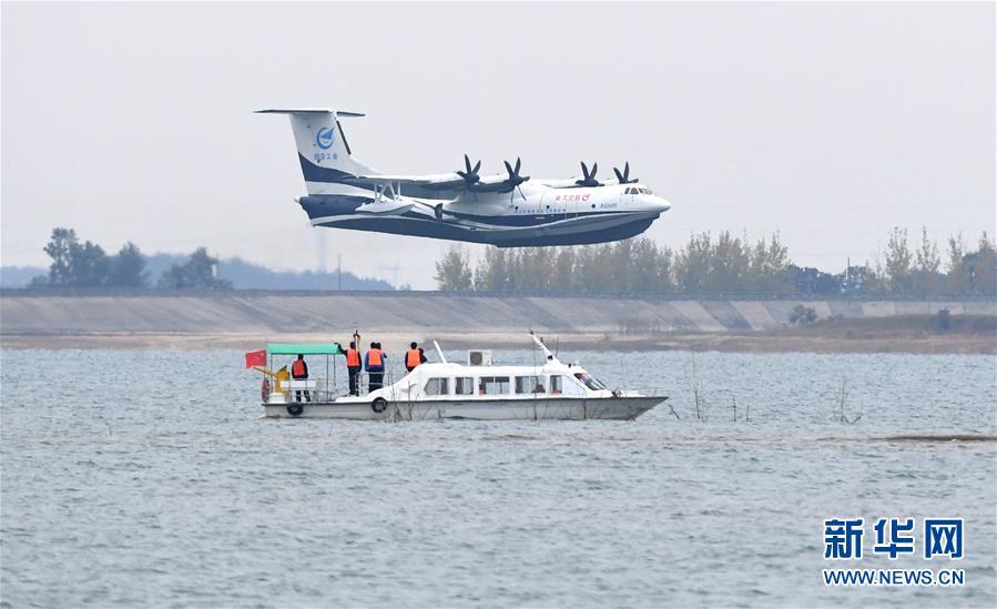 """(图文互动)(2)国产大型水陆两栖飞机""""鲲龙""""AG600在湖北荆门成功水上首飞"""
