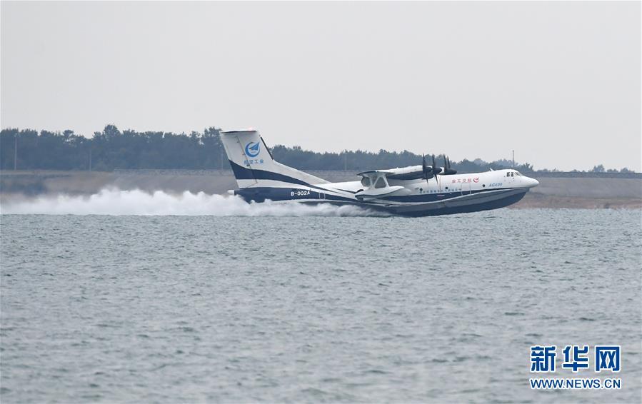 """(图文互动)(3)国产大型水陆两栖飞机""""鲲龙""""AG600在湖北荆门成功水上首飞"""