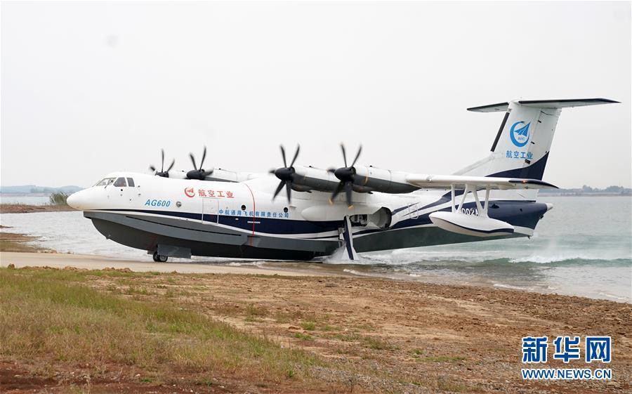 """(图文互动)(5)国产大型水陆两栖飞机""""鲲龙""""AG600在湖北荆门成功水上首飞"""