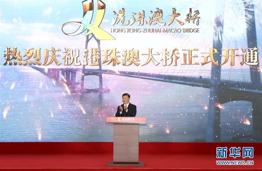 (XHDW)(2)习近平宣布:港珠澳大桥正式开通