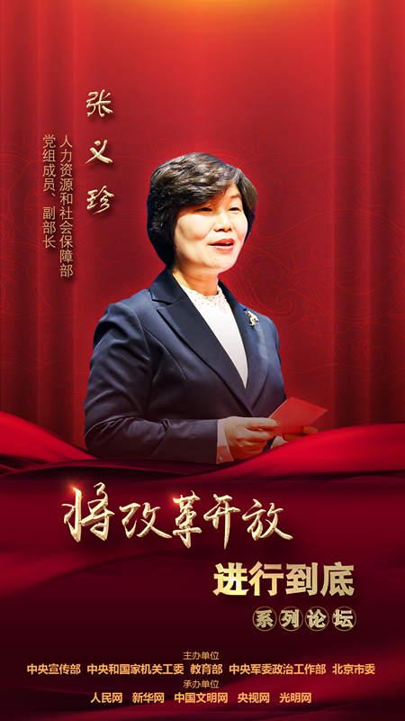 人力資源和社會保障部黨組成員、副部長張義珍