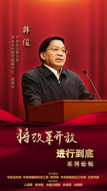 中央農辦副主任,農業農村部黨組副書記、副部長韓俊