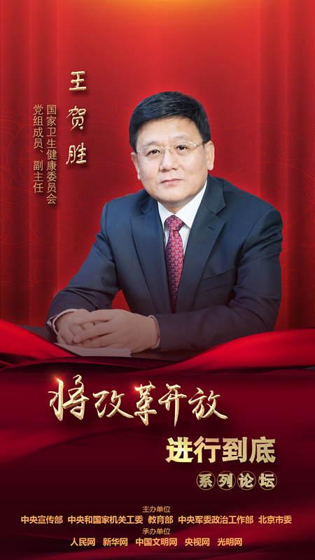 國家衛生健康委員會黨組成員、副主任王賀勝