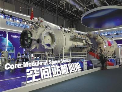 中国空间站核心舱珠海航展首次亮相