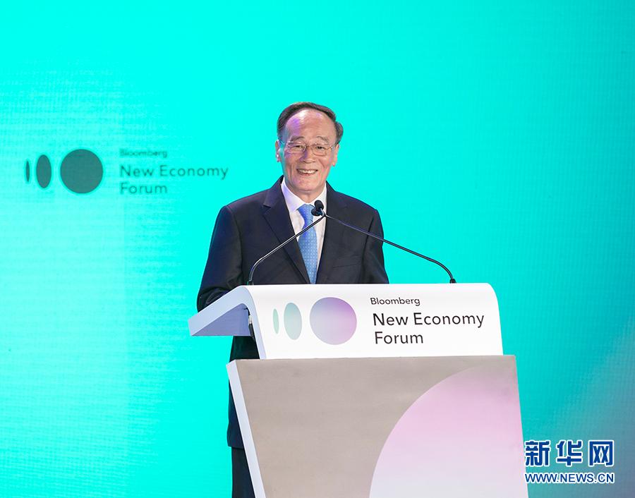 王岐山出席2018年创新经济论坛开幕式并致辞