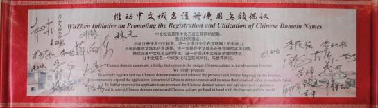 """CNNIC以中华优秀文化引领自主创新 """".中国""""与世界同行"""