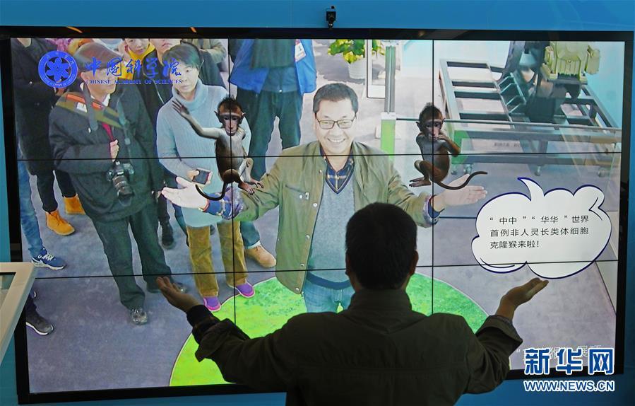 """(社会)(1)""""伟大的变革——庆祝改革开放40周年大型展览""""上的科技创新"""