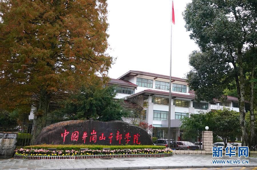 (新華全媒頭條)(5)向著新的峰巔登攀——從井岡山精神看中國改革開放40年