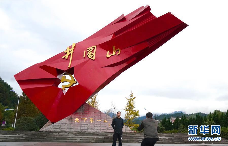 (新華全媒頭條)(6)向著新的峰巔登攀——從井岡山精神看中國改革開放40年