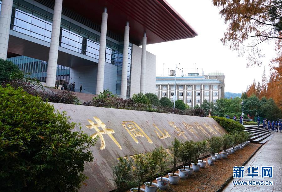 (新華全媒頭條)(7)向著新的峰巔登攀——從井岡山精神看中國改革開放40年