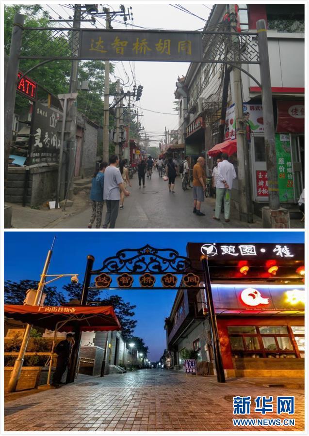 """(在習近平新時代中國特色社會主義思想指引下——新時代新作為新篇章·圖文互動)(1)從""""沒人管""""到""""有人幹""""——北京創新""""街鄉吹哨、部門報到""""啟示錄(下)"""