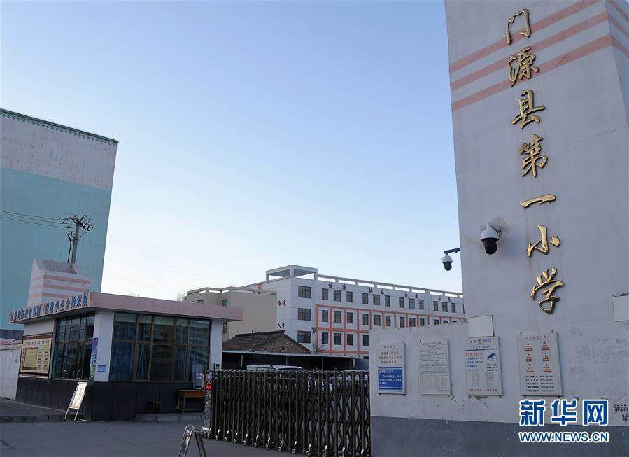 (慶祝改革開放40周年基層行·學校篇·圖文互動)(1)青海門源縣第一小學:百年老校的40年變遷