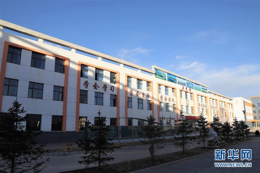(慶祝改革開放40周年基層行·學校篇·圖文互動)(2)青海門源縣第一小學:百年老校的40年變遷