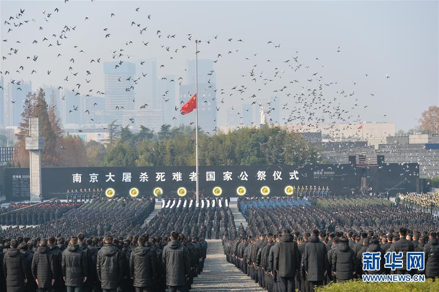 (国家公祭日)(2)南京大屠杀死难者国家公祭仪式在南京举行