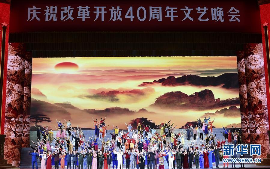 (時政)(13)慶祝改革開放40周年文藝晚會《我們的四十年》舉行