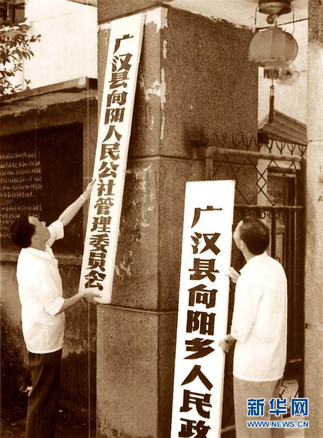 (新华全媒头条·图文互动)(2)新华社评论员:向着更加壮阔的航程——致敬改革开放40周年